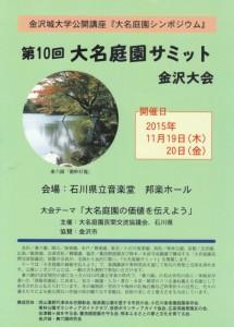 10金沢サミット1