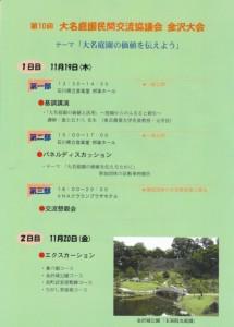 10金沢サミット2