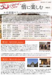偕に楽しむ 19(特集)号